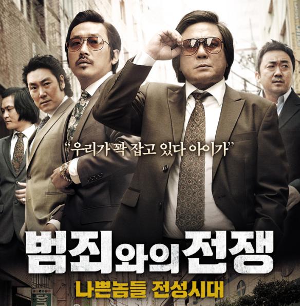 war_on_crime_small